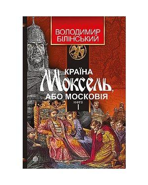 Країна Моксель, або Московії. Книга 1 Богдан
