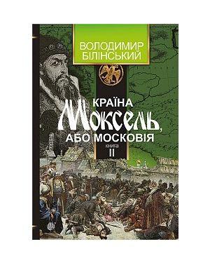 Країна Моксель, або Московії. Книга 2 Богдан