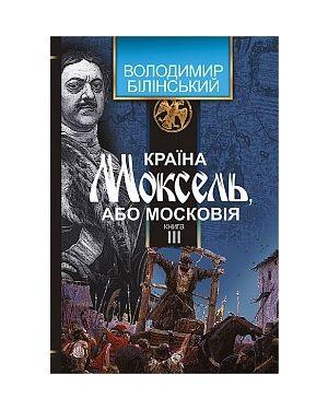 Країна Моксель, або Московії. Книга 3 Богдан