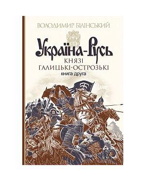 Україна - Русь. Князі Галицькі-Острозькі. Книга 2