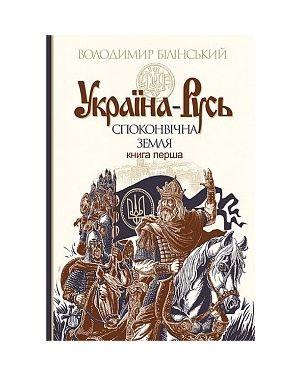Україна-Русь. Споконвічна земля. Книга 1 Богдан