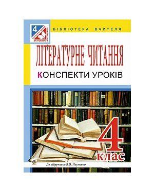 Літературне читання. Конспекти уроків 4 кл. (до підр. Науменко В.)