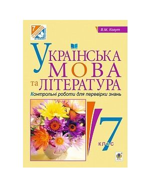 Українська мова та література. Контрольні роботи для перевірки знань. 7 клас.