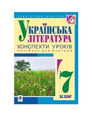 Українська література Конспекти уроків  7 клас. (за програмою 2012 р.)
