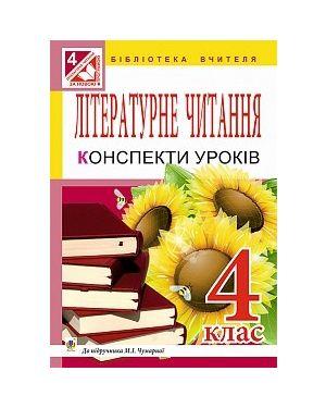 Літературне читання : конспекти уроків : 4 кл.до підручника Чумарної М.І.)