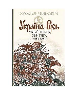 Україна-Русь. Українська звитяга. Книга 3