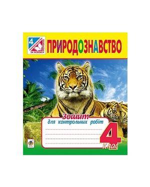 Природознавство. Зошит для контрольних робіт 4 кл. Богдан 2015