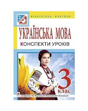 Українська мова 3 кл. Конспекти уроків (до підр. М.С.Вашуленка)