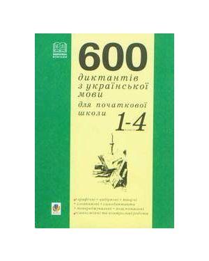600 диктантів з української мови для початкової школи. 1-4кл.