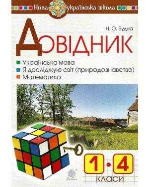 НУШ. Довідник 1-4 кл. Укр.мова. Я досліджую світ. Математика