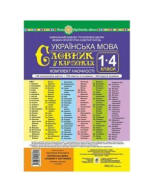НУШ.Українська мова 1-4кл. Словник в малюнках .Комплект наочності