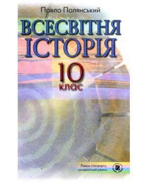 Всесвітня історія 10 клас стандарт та академічний