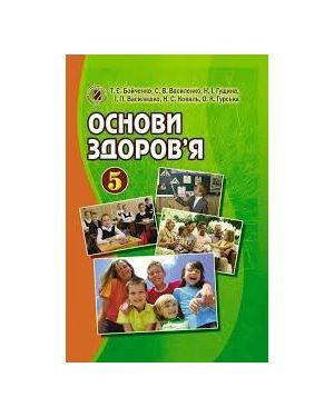 Основи здоров'я: підручник для 5 кл. ЗОШ Бойченко Т. 2019