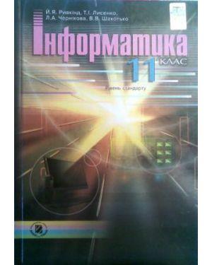 Інформатика 11 клас. Рівень стандарту