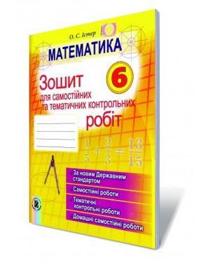 Математика, 6 кл. Зошит для самостійних та тематичних контрольних робіт. (до підр Істера)  Генеза