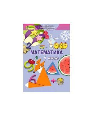 Математика: Підручник для 1 класу НУШ Лишенко