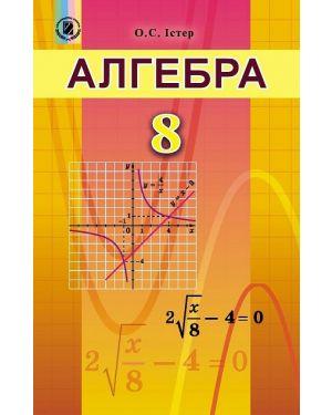 Алгебра: підручник для 8 кл. ЗОШ Істер О. 2016