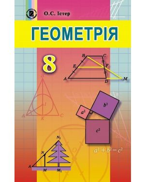 Геометрія: підручник для 8 кл. ЗОШ Істер О. 2016