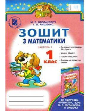 Зошит з математики (Ч 1+Ч 2), 1 клас