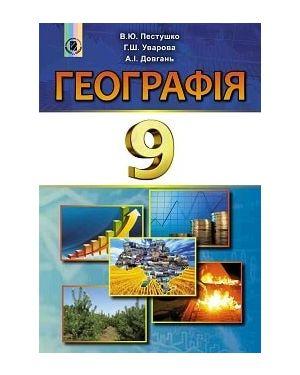 Географія: Підручник для 9 класу ЗОШ
