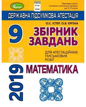 ДПА 2021. Математика 9 кл. Збірник для атестаційних письмових робіт. Генеза