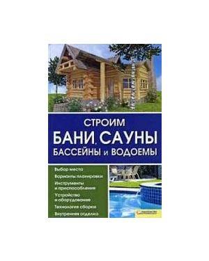 Строим бани, сауны, бассейны и водоемы