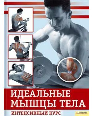 Идеальные мышцы тела. Интенсивный курс