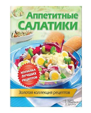 Апетитные салатики. Золотая коллекция рецептов