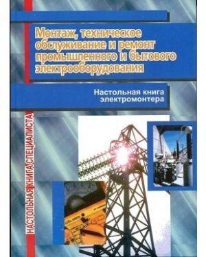 Монтаж, техническое обслуживание и ремонт промышленного и бытового электрооборудования