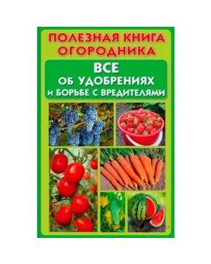 Полезная книга огородника. Все об удобрениях и борьбе с вредителями. Сад и огород