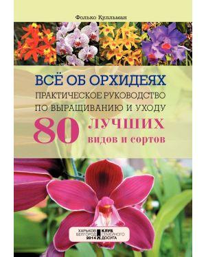 Всё об орхидеях