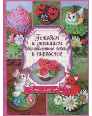 Готовим и украшаем великолепные кексы и пирожные