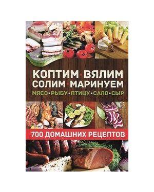 Коптим, вялим, солим, маринуем. 700 домашних рецептов