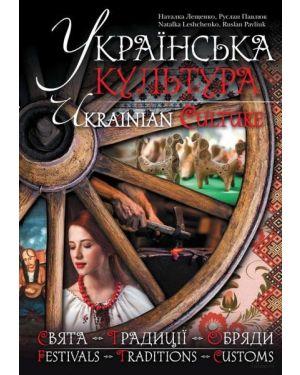 Українська культура. Свята Традиції Обряди. Ukrainian culture.