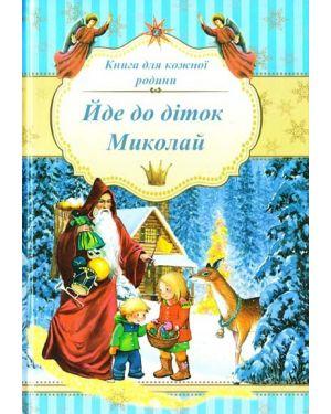 Йде до діток Миколай