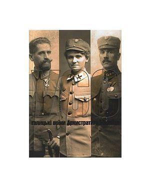 УСС галицькі воїни Архистратига Михаїла