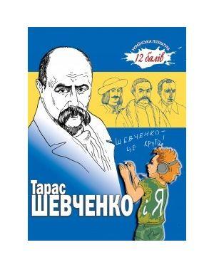 Тарас Шевченко і я. 12 балів