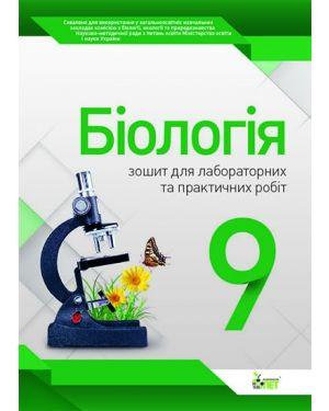 Біологія Зошит для лабораторних і практичних робіт 9 клас. ПЕТ