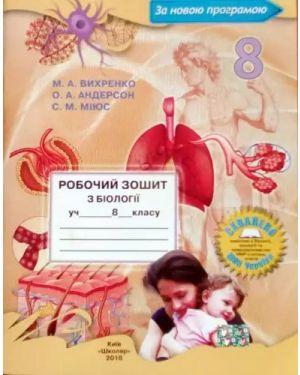 """Робочий зошит з """"Біології"""" 8 клас"""