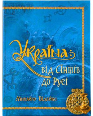 Україна: від Антів до Русі. Том ІІ