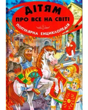 Дітям про все на світі: Популярна дитяча енциклопедія. Книга восьма