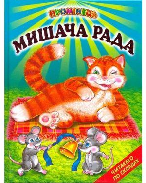Мишача рада. Читаємо по складах. Промінець