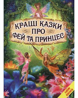 Кращі казки про фей та принцес. Світ казки