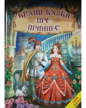 Кращі казки про принцес. Світ казки