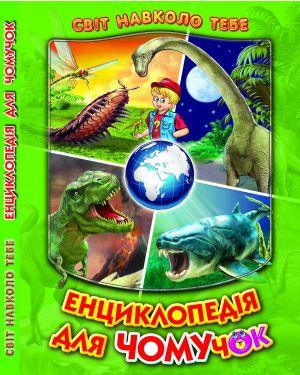 Енциклопедія для чомучок 3. Світ навколо тебе
