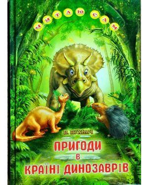 """Пригоди в країні динозаврів. С-я """"Читаю сам"""""""