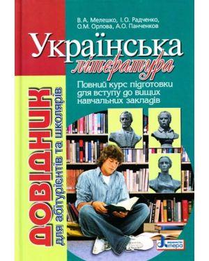 ДОВІДНИК: Українська література для абітурієнтів та учнів загальноосвітніх навчальних закладів.