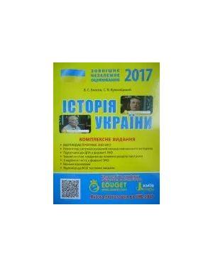 ЗНО 2017: Комплексне видання Історія України