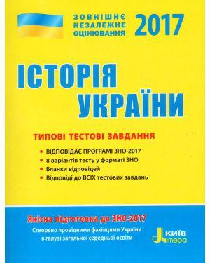 ЗНО 2017: Типові тестові завдання Історія України