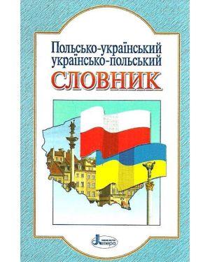 Польсько-Український. Українсько-Польський словник.8000 слів